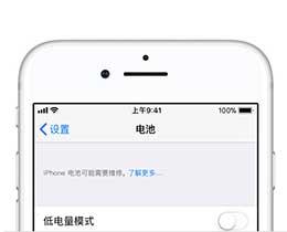 "iPhone 电池显示""维修"",如何判断是否要更换电池?"