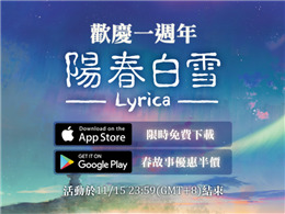 音游《阳春白雪》庆祝一周年 iOS限时免费下载