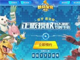 正版3D手游《数码宝贝:相遇》将登陆iOS平台 游戏资料首曝