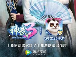 《神武3》联动网剧《我家徒弟又挂了》 11.19正式开播