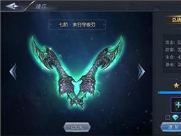 《诛神记》魂兵系统介绍