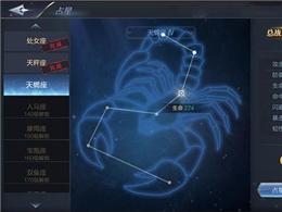 《诛神记》占星系统介绍