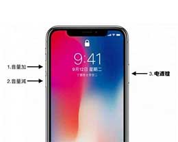 iPhone手机各机型强制关机方法汇总
