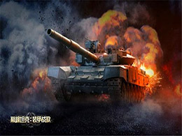 今天瞬间冲上免费榜第一的《巅峰坦克》到底是个啥游戏?