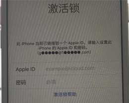 刷机后为什么会跳出陌生Apple ID提示激活?