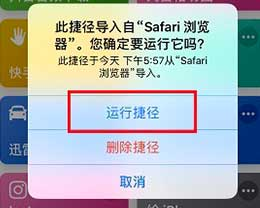 iPhone照片添加水印捷径安装使用教程