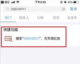 iOS12扫码付款捷径使用教程