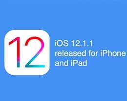 iOS 12.1.1正式版值得升级吗?iOS 12.1.1正式版有哪些改进?