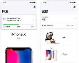 苹果更新 Apple Store iOS 版:适配 iOS 12,支持 Siri 捷径