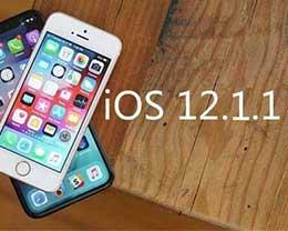 升级iOS12.1.1正式版后还能降级吗?最底降到什么版本?
