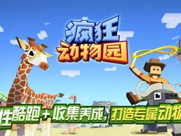 跑酷+模拟经营的疯狂动物园 这么有意思的游戏求你一定要玩玩看