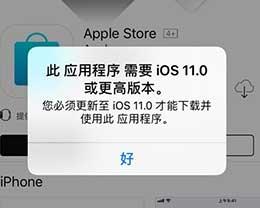 Apple Store App 已不再支持 iOS 10 系统