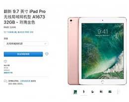 官翻版 iPad Pro 上架,仅比两年前便宜了18%
