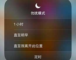"iOS 12 ""勿扰模式""升级:更快速地开启免打扰功能"