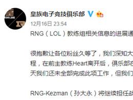 英雄联盟RNG战队教练任命新进展 原MAD教练入职