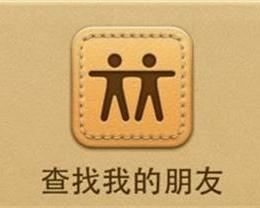 如何查看 iPhone 用户的实时定位?