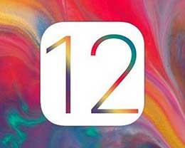 iOS 12.1.2正式版更新了哪些内容?值得升级吗?