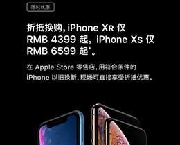 苹果推送 iPhone XS/XR 促销活动:折抵换购 4399 元起