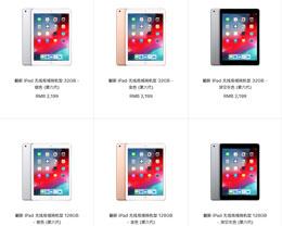 第六代 iPad 翻新版本上线官网,2199 元起售