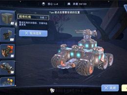 创造性实时竞技 《无限战车》12月29日双端首测
