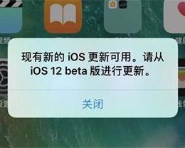如何屏蔽频繁弹出的 iOS 更新提示?