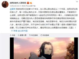 《剑网3》新版本引舆论风波 西山居CEO发博回应
