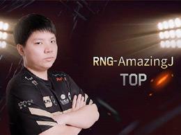 英雄联盟RNG战队添新丁 女装大佬AmazingJ加盟