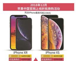 国行 iPhone 变相降价,专家称此举对销量提升作用不大