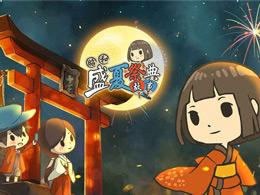 依旧温馨治愈 《昭和盛夏祭典故事》12月27上线