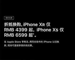 iPhone行货降价了吗?在哪可以购买?