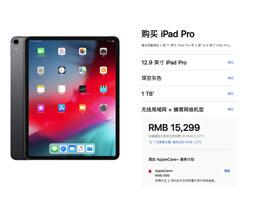 2018 款国行 iPad Pro 蜂窝网络版本正式开售,7699 元起