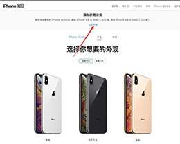 苹果折价换新款,如何知道自己的iPhone折抵多少钱?
