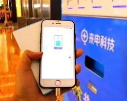 「来电」被曝侵权苹果,来电充电宝为 iPhone 充电或被苹果公司拒保