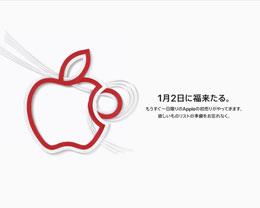 苹果日本官网预告:福袋活动或将于 1 月 2 日重新回归