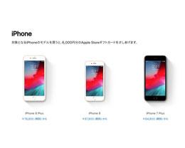 苹果(日本)开启新年促销,购买产品赠送 Apple Store 礼品卡