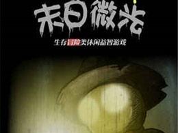 生存冒险手游 《末日微光》将于1月3日双端上架