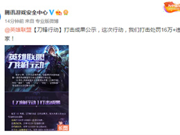 《英雄联盟》刀锋行动成果公示 封禁超16万账号