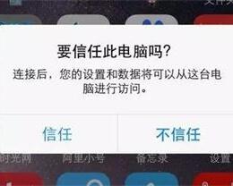 """点击""""信任""""后电脑对 iPhone 做了什么?"""