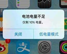这样使用iPhoneXS更省电