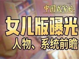 """《中国式家长》将推出女儿版 """"女儿""""造型青春可爱"""