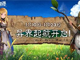 日式MMO手游 《旅行物语》首测将于1月10日开启