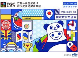 腾讯电竞TGC2019首秀 探寻发展新方向