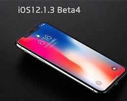 iOS 12.1.3 Beta 4可以降级吗?iOS 12.1.3 Beta 4降级教程