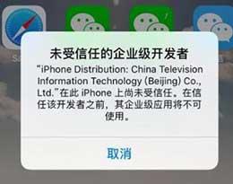 为什么 iPhone 不能像安卓手机那样双开微信?有哪些风险?