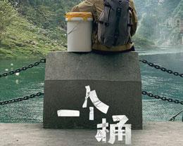 苹果预告,贾樟柯导演使用 iPhone XS 拍摄春节新片「一个桶」