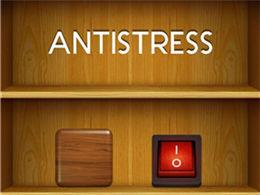 累了?来给自己做个心灵大保健吧《antistress》试玩