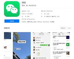 微信 iOS 版 7.0.3 更新了什么?iPhone 用户可抢先体验哪些功能?