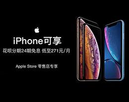 苹果新春福利:iPhone 可享信用卡/花呗 24 期免息分期付款