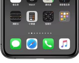 免越狱隐藏 iPhone XS 的 Dock 栏和刘海