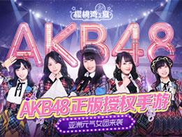 正版偶像手机游戏 《AKB48 樱桃湾之夏》公布